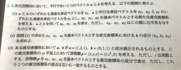 数学の線形代数について質問です。 画像のような別の直交座標系に変換する問題が解けません 参考書を見ても似たような問題が載っておらず、手詰まりな状況です。 どなたか詳しい方、直交座標系変換のやり方を教えて下さい。(単にWebサイトの提示でも構いません)