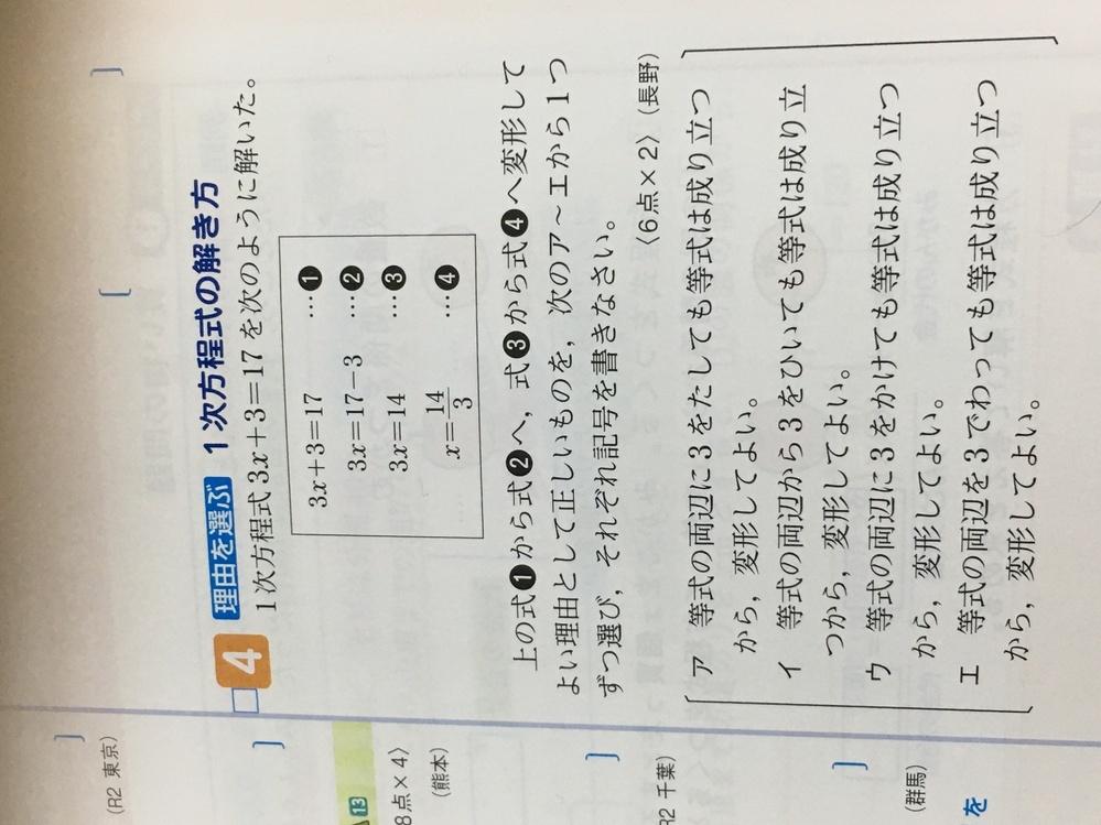 中学生数学、等式の変形についてです。 答は ①→② イ , ③→4 エ です。なぜそうなるのか、理由を教えてください。お願いします><