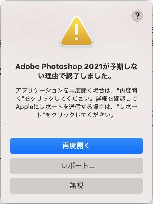 M1 Mac miniにおいてPhotoshop2021が起動できません。 先日、iMac late2013(Catalina)から、M1 Mac mini(バージョン11.2.3)に替え、移行アシスタントでアプリケーションとシステムのみ復元をしました。 Mac miniでの動きが快適で非常に満足しているのですが、Photoshopのみ起動することができない状況です。起動しようとすると「A...