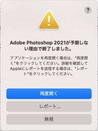 M1 Mac miniにおいてPhotoshop2021が起動できません。 先日、iMac late2013(Catalina)から、M1 Mac mini(バージョン11.2.3)に替え、移行アシスタントでアプリケーションとシステムのみ復元をしました。  Mac miniでの動きが快適で非常に満足しているのですが、Photoshopのみ起動することができない状況です。起動しようとすると...
