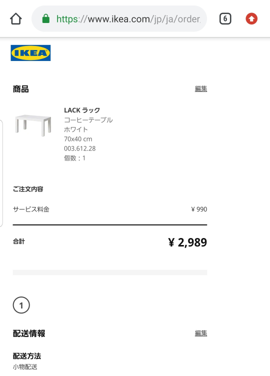 IKEAのオンラインショップって詐欺とかないですか? こんな画面で合ってますか?
