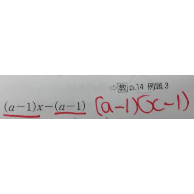 高校の数1の問題の質問です。因数問題ですか、右の(x−1)の1はどこからきたのですか?