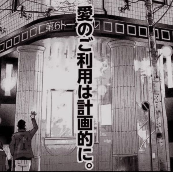 この歌舞伎町が出てくる漫画教えてください!