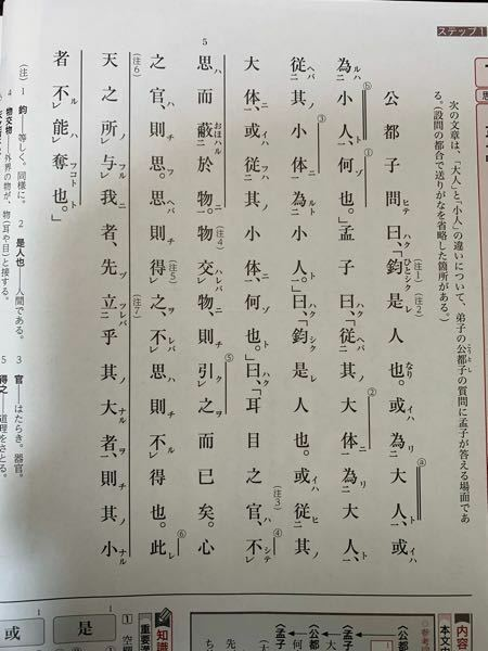 漢文の『孟子』の現代語訳を教えて下さい。 孟軻