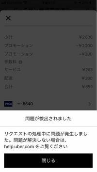 UberEatsを初めて利用します。 初回プロモーション割引を適用して注文していますが何度もエラーで注文できません。  どのお店でも品を変えても同じエラーが出て、日を変えても無理でした。 「問題が検出されました。リクエストの処理中に問題が発生しました。」 2200円 2000円の初回プロモーションを持っていてそれぞれ試しても全て同じように出ます。   いくら以上等の縛りがあるのでしょうか? ...