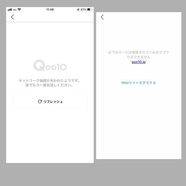 Qoo10で新規登録が出来ません。 登録しようとして画面の一番下の右から二番目のMYってとこ押したら下の左側の画像が出てきてリフレッシュって押したら右側の画像が一瞬だけ出てきます。 親に制限とっ...