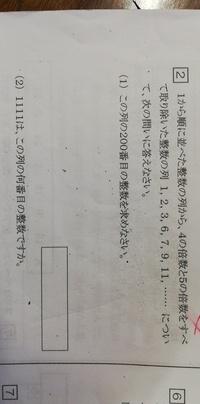 中学受験 算数です。規則性の求め方が分かりません。ご教授お願いいたします。
