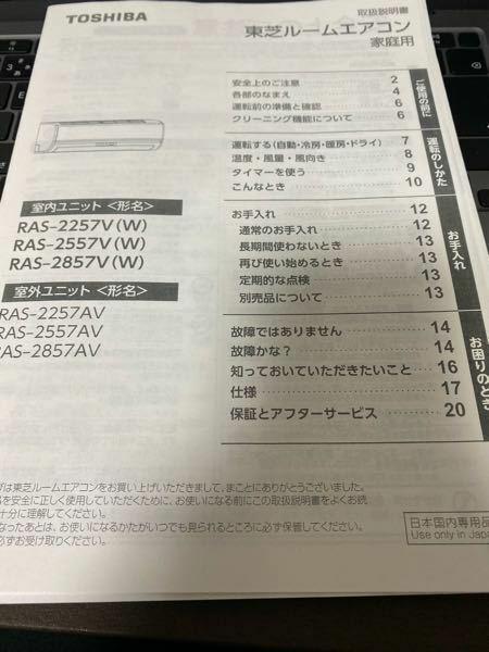 エアコンのお掃除機能とクリーニング機能は同じものでしょうか? エアコンのクリーニングを業者に頼みたいのですが、うちのエアコンがどっちのタイプか分かりません。型番は写真に載せました。よろしくお願いします。