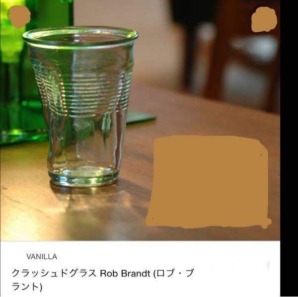 数年前に発売された こちらの人気のグラス。。。 どなたか買えるところご存知の方いませんか?
