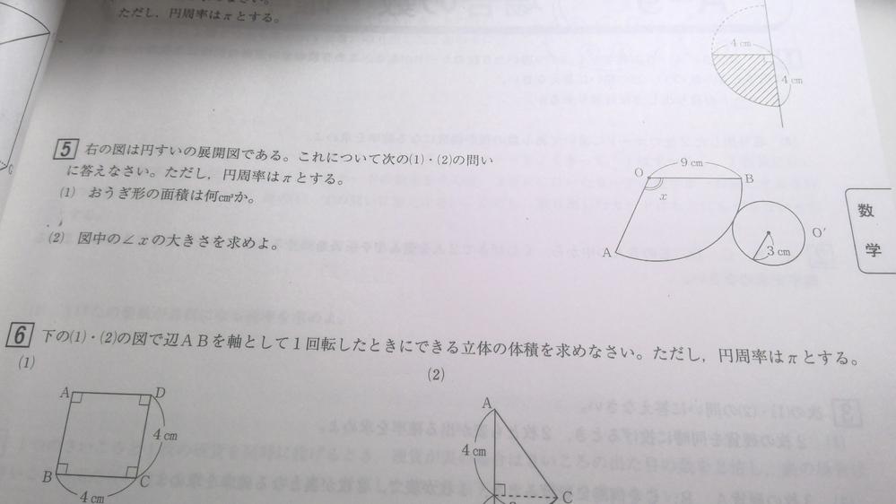 中学数学についてで、扇形の面積は3×9×π=27π ってことであってますか?調べても出てこなくて困ってます。