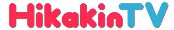 ヒカキンtvのオープニングの「Hikakin TV」っていう文字のフォントを教えてください。