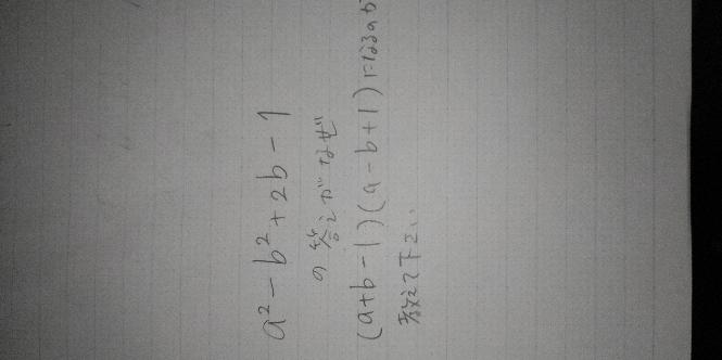 中学数学。至急教えて下さい