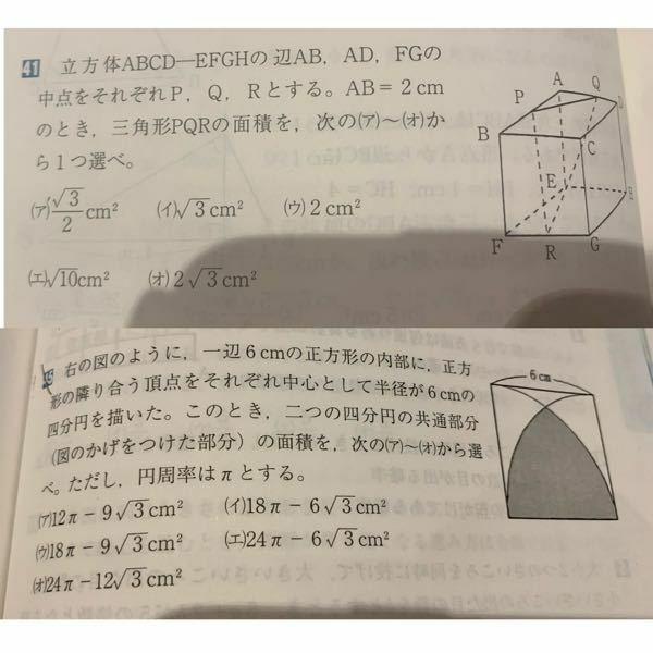 解説をお願いしたいです。 数学です。 ㊶は図形の全体像が見えてきません。1:1:√2を使えることは分かります。 ㊺は1/4の円は9πだと分かりました。 全体から引いていくのだろうな…というのはわかるのですが…
