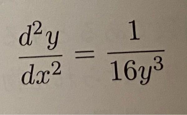 常微分方程式の問題です。 写真の式の一般解の求め方の解説ができる方いらっしゃいましたらお願いします。
