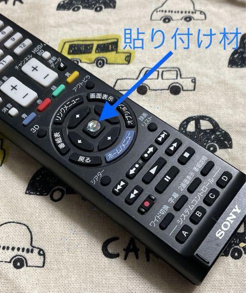 テレビのリモコンの真ん中のボタンが指先だけで探せないので、盛り上げようと、携帯電話デコレーション用の直径3mmくらいの両面テープ付き貼り付け剤を付けましたが、2、3日で取れてしまいます。 接着剤を使ってみようと思いますが、『決定』と印字してある黒いボタンのゴムは何という種類のゴムですか? また、向いている接着剤も教えてください。