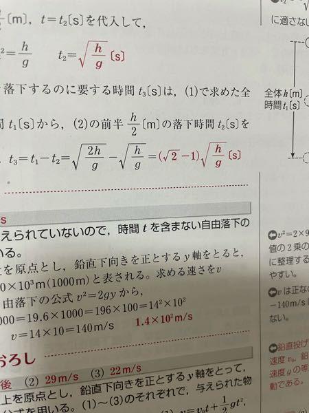 これってなんで( √ 2-1)がつくんですか?