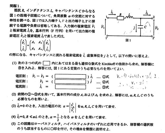大学物理、電気回路の以下の問題についての質問です。大学院入試の過去問です。 私が自分で解いた結果、(4)がω=1/√CL i(iは虚数単位)となってしまい、角周波数ωが虚数となってしまいました。何度計算してもこのようになってしまい、沼にハマってしまっています。 また、(5)について、ローパスフィルタ、ハイパスフィルタそれぞれどのような場合にそうなるのかについてもお聞きしたいです。 お手数をおかけいたしますが、どなたか解説、ご回答よろしくお願い致します。