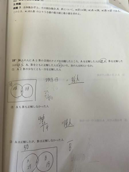 高一の数Aについてです。 写真の問題の 例題 3と(3)の問題の解き方について教えてください。