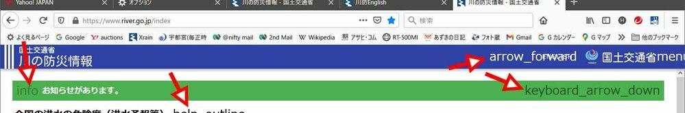 firefoxでの質問です(ver88) 添付図のようにアイコン表示が文字になります。 firefoxの設定がおかしいのでしょうか?正常に表示するfirefoxもあります。 添付図は https://www.river.go.jp/index です。