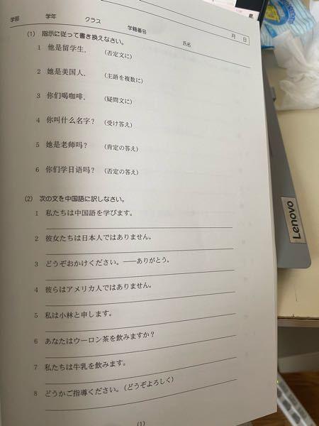 全て教えてください 中国語です