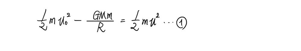 m:打ち出す物体の質量 M:地球の質量 R:地球の半径 G:万有引力定数 v0:打ち出す物体の初速度 第二宇宙速度を求める際、添付画像の①式を満たす実数vが存在する。すなわち左辺が0以上であることから求めると思います。確かにこの条件は無限遠に到達するための必要条件ではあると思いますが、左辺が0以上で有れば地球以外からの引力を無視したとき必ず無限遠に飛ぶと言えるのは何故でしょうか?