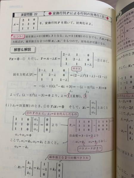 大学数学 線形代数について (2-λ)^2(1-λ)-(1-λ)の展開(計算)方法がわかりません。 どうしたらこのような数になるのでしょうか?