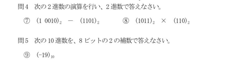 ⑦⑧⑨の問題の計算方法わかる方教えてください 答え ⑦ 101 ⑧ 100 0010 ⑨ 110 1101