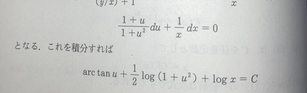 微分方程式の問題で質問です。 上式が下式に至るまでの過程を教えください。 よろしくお願いします。