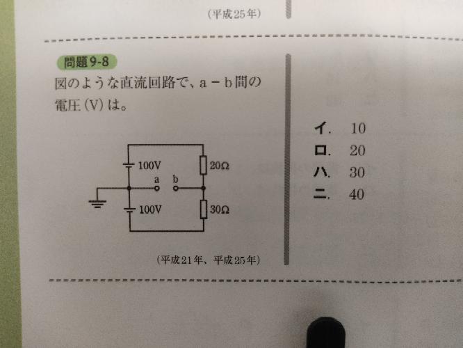 (100+100)÷(20+30)=4Aまではわかるのですがその後なぜ30×4−100=20という計算になるのかわかりません。教えて下さい。