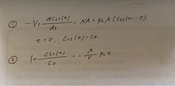 ①式から②式を導く際の途中式を教えて頂きたいです。 物質収支式 物質移動係数 積分 微分