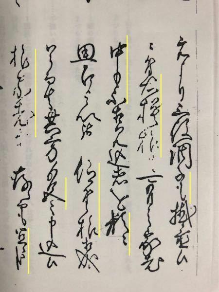 くずし字の質問です。御礼100枚。 黄色の部分が特に読めません。 之により三役調◯も掛置候 に付〇〇様可有之家老 〇〇◯相見込◯を◯に 思召し処候 信◯様相成 候ては共方より◯に申込候 様◯老中?存ても〇〇 あと、掛置 ってなんて日本語訳すれば良いでしょうか?