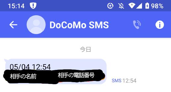 これってどういうことですか? 友人とショートメールで話してたら送られて来ました。 名前と電話番号は隠してあります。