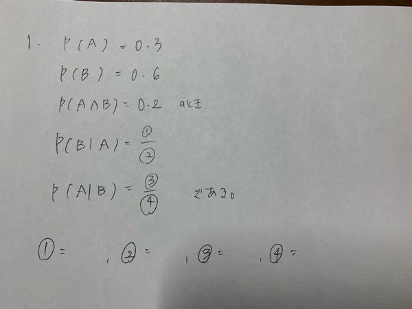 数学の問題です。 この写真の問題の答えがわかりません。 教えてください。