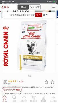 猫の餌でロイヤルカナン ユリナリーS/O オルファクトリーライト 猫 4kg (ベテリナリーダイエット ROYAL CANIN 旧:pHコントロール キャットフード 療法食)をいつもかっていますが、前回5980円だったんですが、どこ も値上げしていて、安く購入出来るとこ教えて頂きたいです。