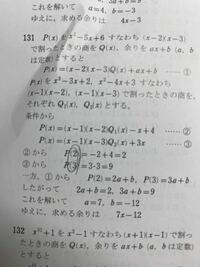 ◯数学II⬜︎131 整式P( x)を x^2−3 x+2 で割るとあまりが− x+4 また、 x−3で割ると余りが9である。P( x)を x^2−5 x+6で割った時の余りを求めよか。   写真中の丸で囲んだところは、 x=2、3が代入されていますが何故ですか?