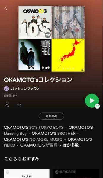 Spotifyでプレイリストを作りました。(無料プラン) 今開いたらそのプレイリストが添付写真のようになっていました。 無料版の制限でしょうか。