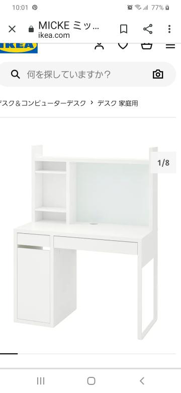 IKEAのミッケ机シリーズについて質問です。画像のは、上の棚付きユニットが左側で、下の本体?机の扉も左側ですが…これが全部右側タイプ有りますか? また、今・売られている色は、何色が有りますか? 近くというか隣の区に、IKEAは、有りますが…長く滞在出来ないし、電話では、確認出来ないと思うので 教えて下さい。