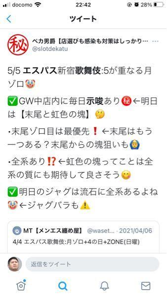ジャグラーについて パチンコやスロットはあまりしないのですが、最近ジャグラーにハマって。 明日5月5日なので都内新宿の某有名チェーンのとこに行こうとしてるのですが、 Twitterで GW中店...