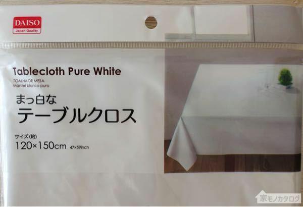 テーブルクロスのシワを真っ直ぐに伸ばして無くす方法を教えてください。 ダイソーで購入したテーブルクロスです。(画像参照) 材質は塩化ビニール樹脂です