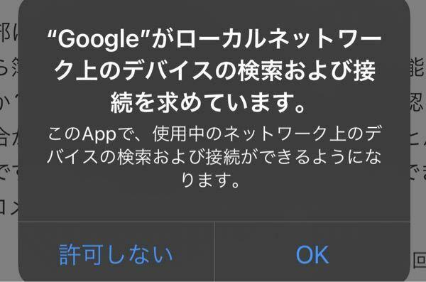 Googleを使っていたら急に出てきました。 一応許可しないを押したんですけど、これの意味分かりますか?⤵︎ ⤵︎