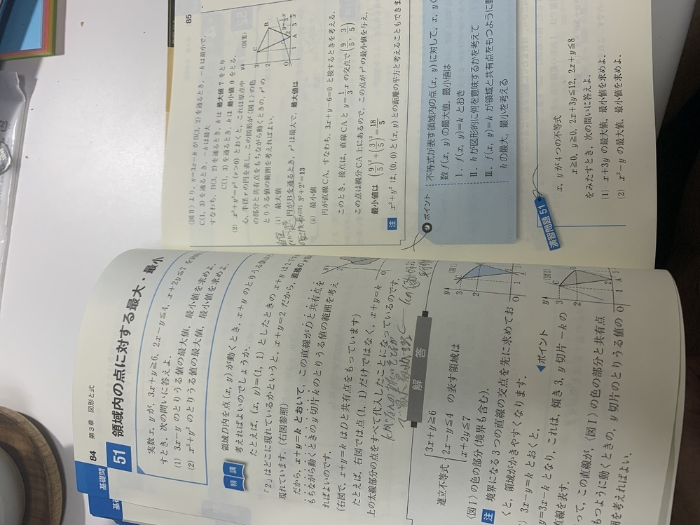 この(2)の問題なんですけど最大値を求める時に y=3分の1xってどっから来たんですか?