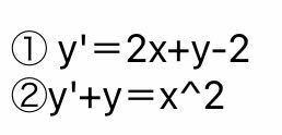 次の微分方程式を教えていただきたいです。 よろしくお願い致します。