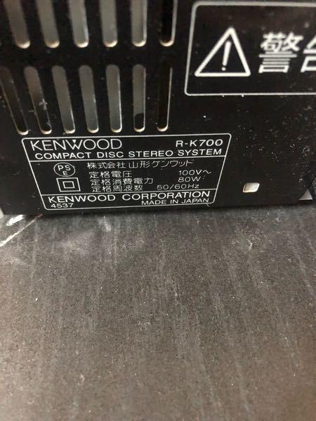 このコンポにBOSE 101MMを繋げて鳴らしてて音上げたら止まります! 何か問題あるんでしょうか?