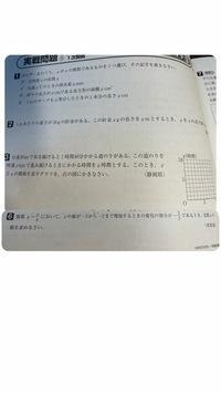 数学答え教えてください!! 中二?の一次関数とかの問題です 3⃣はグラフを書くものなので、グラフを書くためのヒントとか教えて欲しいです  わかる問題だけで大丈夫なので誰かお願いします!!