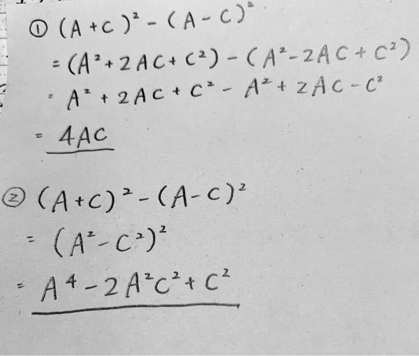 この上と下で、計算方法を変えると答えが変わってしまうのですが、何が違うのでしょうか