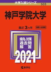 関西学院大学(関学)も受けておこうと思ってます。 わざわざ対策しなくても、同じ兵庫の学院大学であるこの本だけできてたら十分対応できますよね?