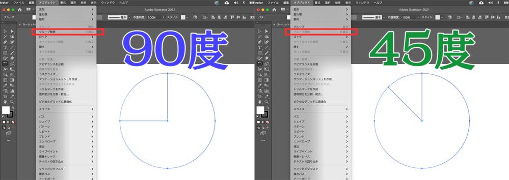 Adobe Illustratorで円を分割したいのですが、 ①楕円形ツールで正円を描く ②直線ツールで円の中心から線を引く ③線を選択した状態で回転ツールで角度を入力しコピー ④円と線を選択した状態でパスファインダーの分割を行う ⑤オブジェクトからグループを解除 というやり方で試みたのですが。 画像のように、 90度に分割する場合はグループ解除ができるのですが 45度に分割しようとするとグループ解除ができません。 どのようにすれば45度の分割ができるのでしょうか?