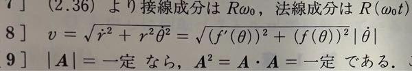 ほんとに困ってます。教えてください。 答えは画像の通りです。 問題↓↓↓↓↓↓↓↓↓↓↓↓↓↓↓↓ [8]平面上を運動する質点の軌道がr = f(θ)と与えられている。この質点速さVをf(θ)、f'(θ)、θ微分の関数として求めよ お願いします。どうしてこの答えになるか馬鹿な私にでもわかるように教えてください。