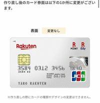 楽天カードを暗証番号の変更等で再発行した場合、写真のようにカードの種類やデザインを変更できないとあるのですが、必ず写真のデザインのカードになるということですか? そらとも、最初に作った時はデザインを選 べてパンダが入っているカードにした場合、再発行でもパンダのカードになるということですか?