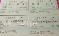 前、金券ショップで名古屋→東京の乗車券を買ったのですが切符に表記されている値段は何の値段ですか? 6200円、23000円など